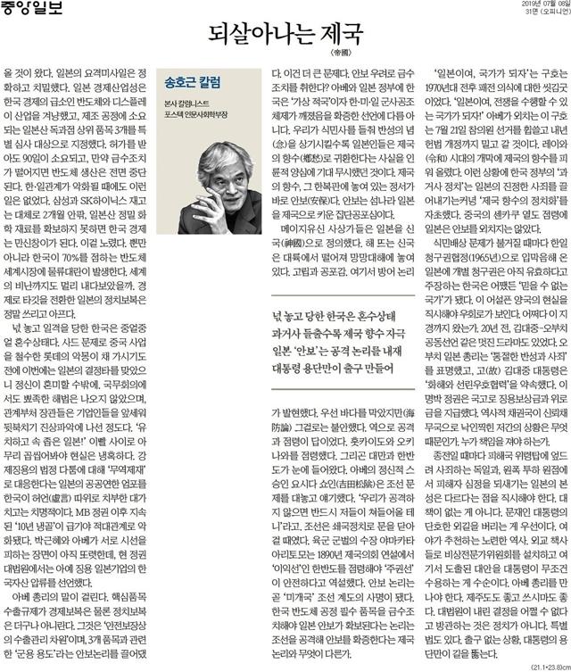 2019년 7월8일 <중앙일보> 갈무리
