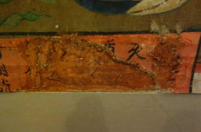 작품의 조성시기와 소장처가 적혀 있는 화기가 오려진 흔적. 봉안 장소를 확인할 수 있는 부분을 인위적으로 긁어낸 흔적이 보인다. 1989년에 도난된 보문사 '아미타회상도(1767)'의 하단 부분이다. 서울경찰청 제공