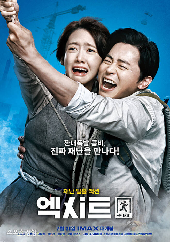 영화 '엑시트'가 누적 관객수 300만명을 돌파하며 순익분기점을 돌파했다.