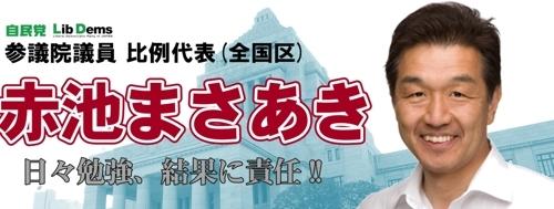 아카이케 마사아키 자민당 의원 [홈페이지 캡처]
