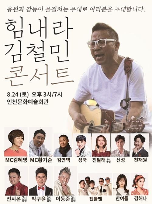 김철민 콘서트 개최 사진=하늘이엔티