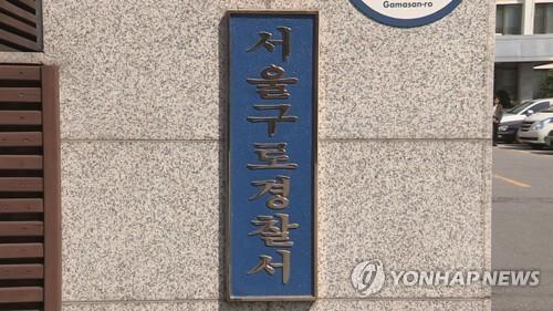 서울구로경찰서 [연합뉴스TV 제공]