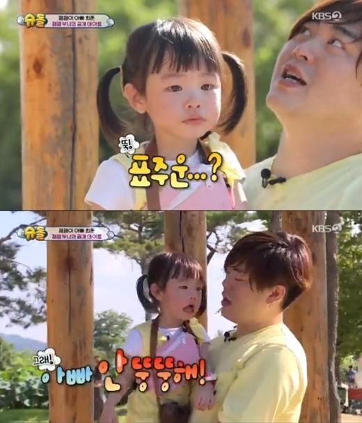 [KBS2 방송화면 캡처]