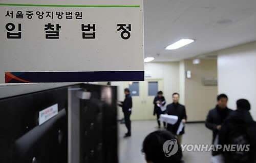 서울중앙지법 입찰법정(자료 연합뉴스)