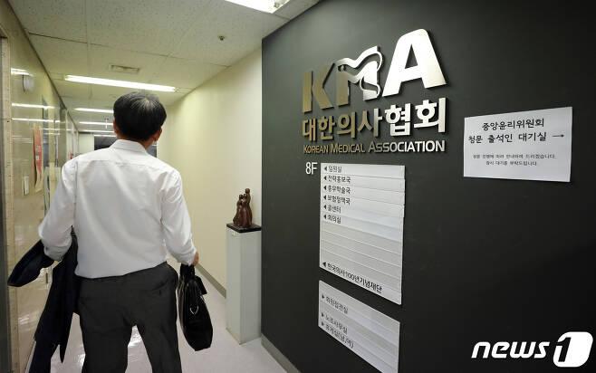 서울 용산구 대한의사협회./뉴스1 © News1 이재명 기자