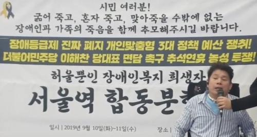 전국장애인차별철폐연대는 10일 서울역 대합실에서 '장애인 복지 희생자 합동분향소'를 설치한 뒤 기자회견을 열고 '장애등급제·부양의무자 기준 완전 폐지'를 촉구했다. [촬영 박의래 기자]