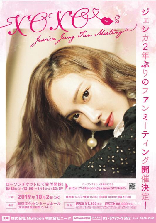 제시카의 일본 팬미팅 'XOXO Jessica Jung Fan Meeting' 포스터.