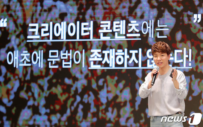 유튜브 크리에이터 '도티'가 국제방송영상마켓(BCWW)2019에서 강연하는 모습./뉴스1 © News1 구윤성 기자