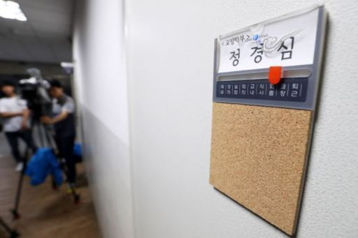 경북 영주시 소재 동양대 정경심 교수의 사무실. 영주=연합뉴스