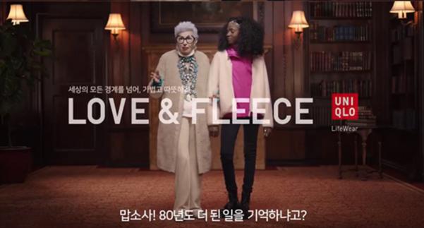 유니클로 광고 영상 '유니클로 후리스 : LOVE & FLEECE' / 유니클로 유튜브 캡처