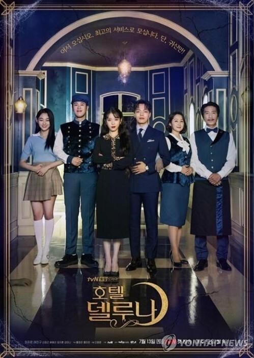 드라마 '호텔 델루나' [tvN 제공]