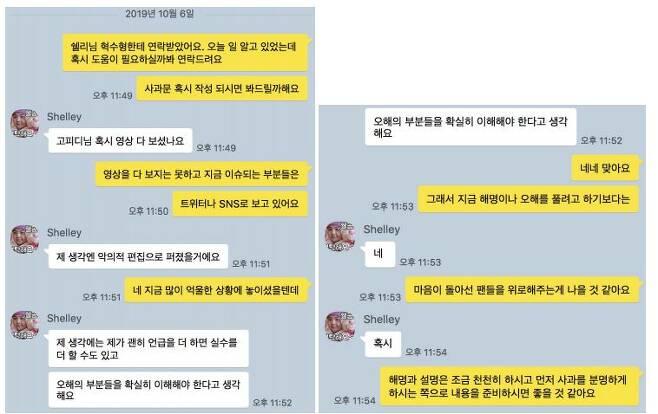 ▲ ▲권혁수 측이 공개한 유튜브피디와 구도쉘리의 카카오톡 대화.