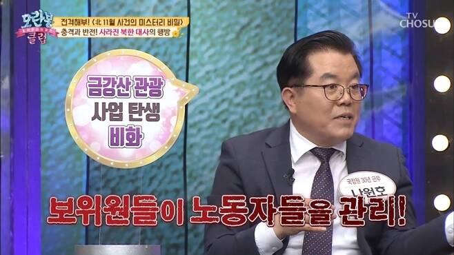 ▲ TV조선 북한이탈주민 증언프로그램 '모란봉 클럽' 방영화면 갈무리.