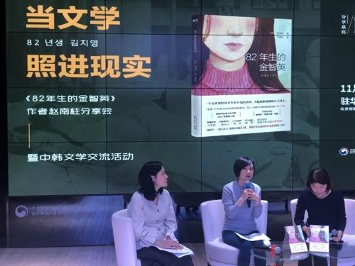 작가 조남주(가운데)가 16일 베이징 한국문화원에서 독자들과 대화하고 있다. (베이징=연합뉴스) 김윤구 특파원