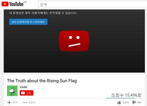 성인 인증을 요구하는 반크 제작 '욱일기의 진실' 영어영상 [유튜브 캡처]