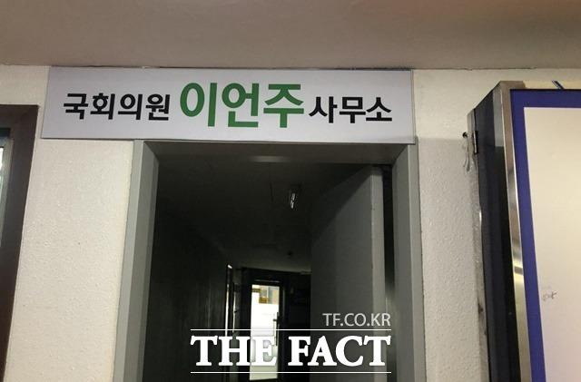 """20일 오후 찾은 이언주 의원 지역구 사무실은 '공무 외출 중'이라는 안내와 함께 비어있었다. 사무실 근처에서 만난 한 상인은 """"이 의원이 여기 안 온 지 1년 됐다""""고 말했다. /광명=박숙현·문혜현 기자"""