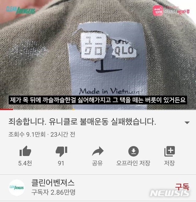 [서울=뉴시스]엠유니클로 택갈이를 한 플레이그라운드 제품. 사진은 유튜브 채널 클린어벤져스 캡처.