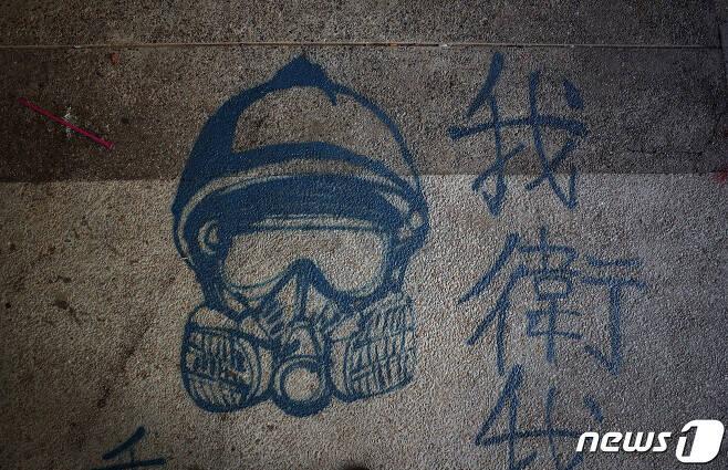 경찰이 고사작전에 들어간지 6일째인 지난 22일 오후 홍콩 이공대학교 곳곳에 시위 관련 문구·그림이 쓰여 있다. 2019.11.22/뉴스1 © News1 이재명 기자