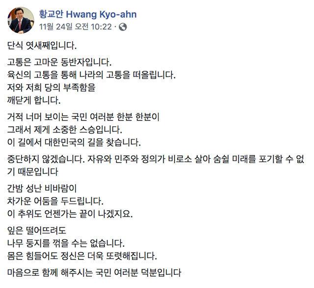 황교안 자유한국당 대표 페이스북 (2019.11.25.)