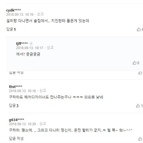 구하라가 최종범을 폭행했다는 기사에 달린 악성 댓글/사진=네이버 캡처