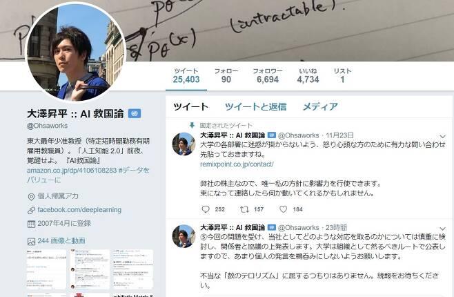 일본 도쿄대 대학원 오사와 쇼헤이(31) 특임교수의 트위터.