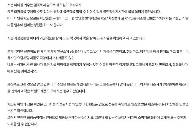 '화장품법 개정안'에 반대하는 국민 청원 글.(해당 게시판 캡처) © 뉴스1