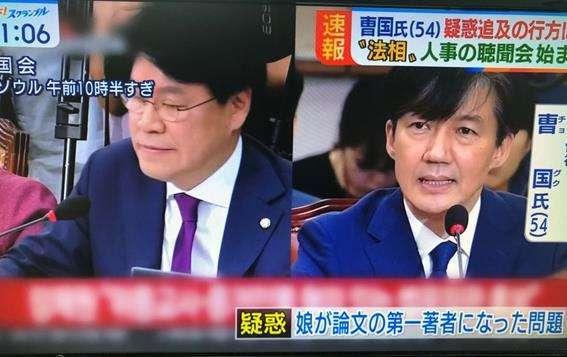 ▲조국 전 장관 이슈를 보도하면 일본 방송화면.