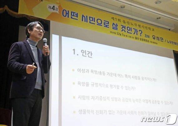 유시민 노무현재단 이사장
