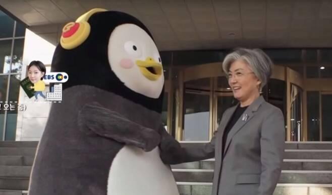 강경화 외교장관을 만나고 있는 펭수 - 유튜브 갈무리
