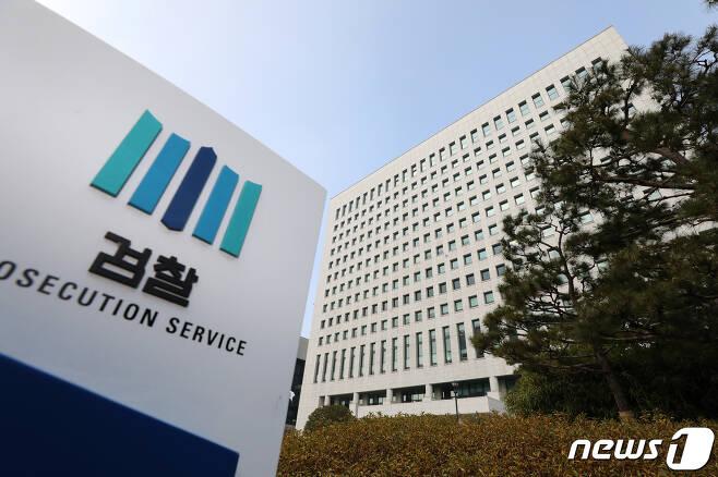 서울 서초구 대검찰청.  © News1 이승배 기자