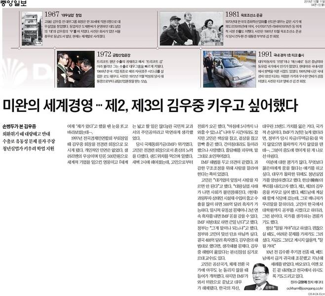 ▲11일 중앙일보 4면.