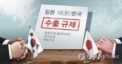 일본 대한국 수출규제 (PG) [장현경 제작] 일러스트