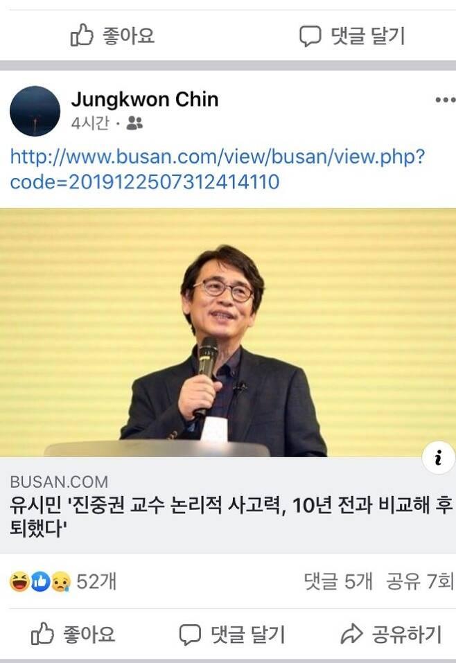 진중권 교수 페이스북 갈무리© 뉴스1