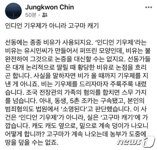 진중권 전 교수 페이스북 갈무리© 뉴스1