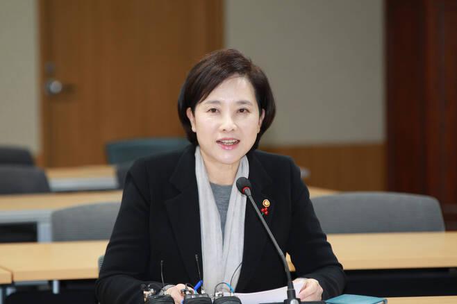 유은혜 사회부총리 겸 교육부 장관