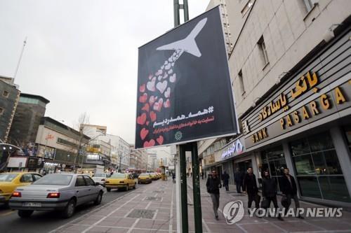 이란 정부가 테헤란 시내에 건 우크라이나 여객기 격추 희생자 추모 포스터 [EPA=연합뉴스]