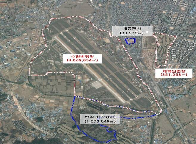 수원 군공항 / 수원시 제공 © 뉴스1