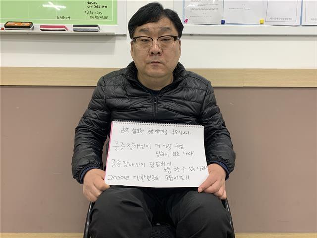 고 설요한 중증장애인 동료지원가와 함께 일하던 박대희 여수장애인자립생활센터 소장.
