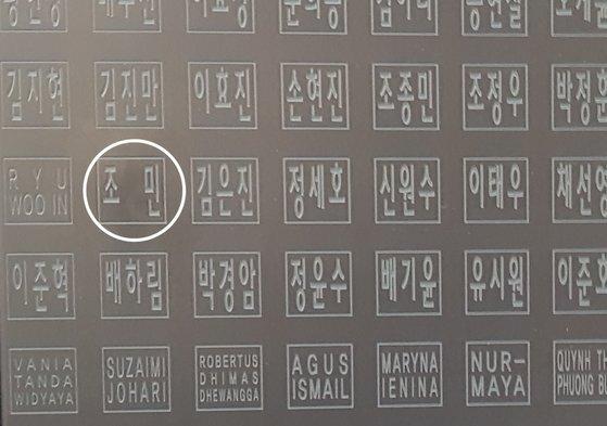조국 전 법무부 장관의 딸 조민 씨의 이름(동그라미 안)이 새겨진 KIST 50주년 조형물 중 일부. 최준호 기자