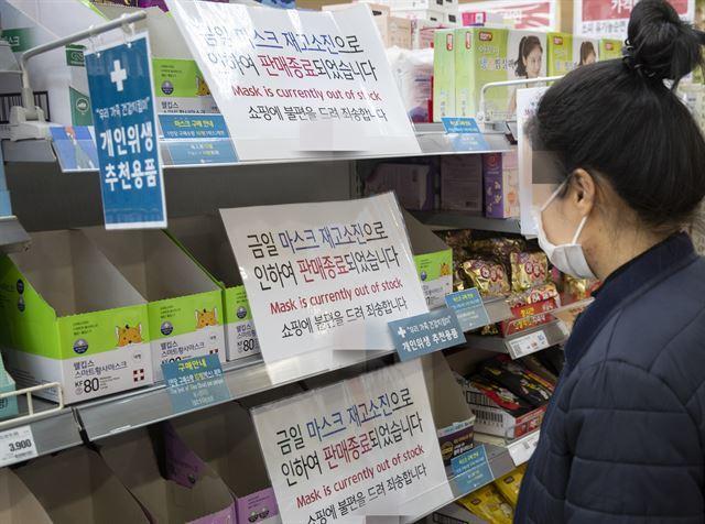 7일 오후 서울 한 대형마트 개인위생 코너에 마스크 진열대가 텅 비어 있다. 연합뉴스