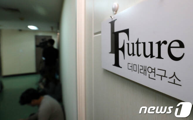 정책연구기관 더미래연구소 사무실 모습. 2018.4.13/뉴스1 DB © News1 박지수 기자