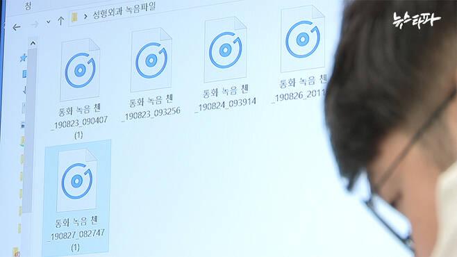 ▲뉴스타파는 A성형외과 김 모 원장과 간호조무사 신 모 씨가 지난해 8월 26일과 27일 사이에 나눈 대화내용이 들어 있는 통화녹음 파일 3개를 입수했다.