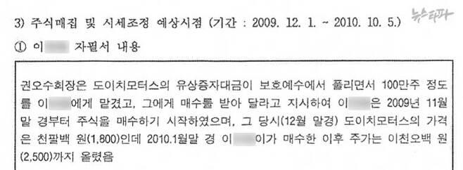 ▲ 경찰보고서에 요약된 형태로 기재된 주가조작 '선수' 이 모 씨의 자필서 내용