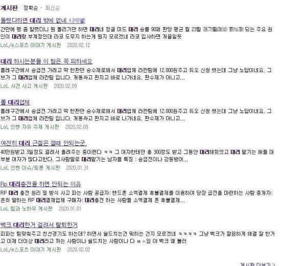 롤 전문 온라인 커뮤니티 '롤 인벤'에서 불만을 토로하는 유저들/사진=롤 인벤 홈페이지 캡처