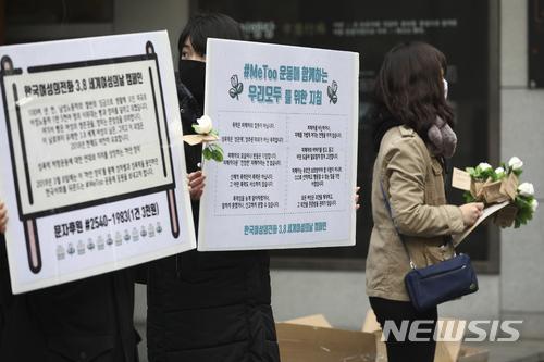 [서울=뉴시스]지난 2018년 세계여성의 날 서울 세종로 광화문 광장 인근에서 한국여성의 전화 관계자들이 성폭력 저항운동에 대한 연대와 지지를 상징하는 하얀 장미를 시민에게 나눠주고 있다. (사진=뉴시스 DB). photo@newsis.com