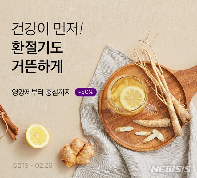 [서울=뉴시스] 마켓컬리 '면역력 높이는 건강식품 기획전'
