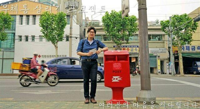 '우체통 살리기 프로젝트'를 시작한 박대수(37)씨. 박대수씨 제공