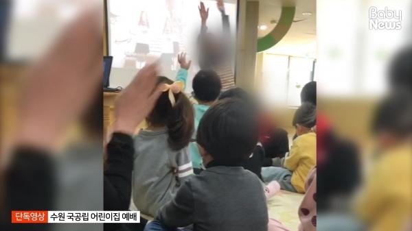 경기 수원시에 있는 국공립 A어린이집에서는 매주 모든 원아와교사들을 한자리에 모아'성품교육'이란 이름으로 사실상 '예배'를 해왔다. 실제 '성품교육' 영상 갈무리. ⓒ베이비뉴스