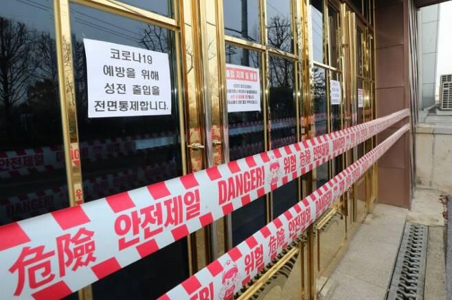 폐쇄된 신천지 교회. (사진=연합뉴스)