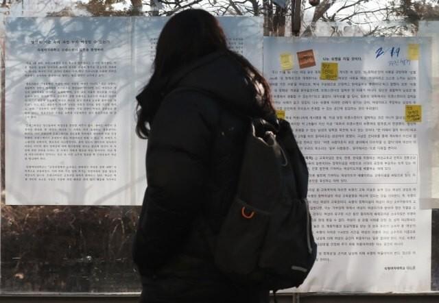 2월6일 서울 숙명여자대학교 게시판에 트랜스 여성의 입학을 환영하는 대자보와 반대하는 대자보가 나란히 붙어 있다. 연합뉴스
